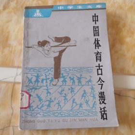 中国体育古今漫话