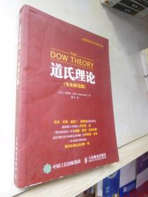 股票投资百年经典译丛:道氏理论(专业解读版)