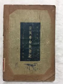 1958年科学出版社出版发行《辛亥革命先著记》一版一印,32开本,25包邮。
