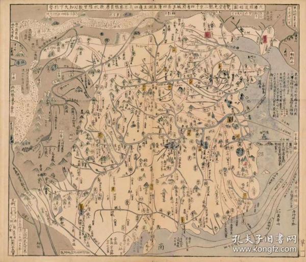 0358-3古地图1789 唐土历代州郡沿革图册 大清国道程图。纸本大小50.11*58.3厘米。宣纸艺术微喷复制。