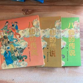 八仙的传说上中下全三册