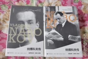 非偏包邮 文学纪念碑001 002:纳博科夫传全四册(俄罗斯时期+美国时期 )布赖恩 博伊德 著 文学家名人人物传记