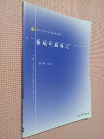 清华大学信息科学技术学院教材·:集成电路导论
