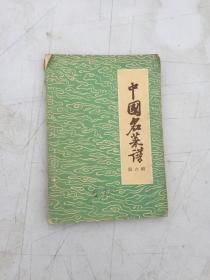 中国名菜谱,第六辑,非常好的烹饪资料,轻工业出版社,1959年出版,一版一印