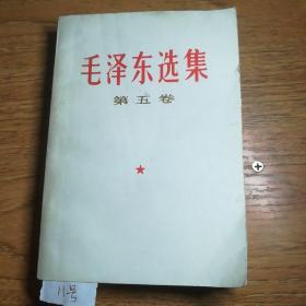 毛泽东选集第五卷(11号)