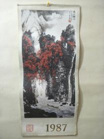 名家国画    1987年 挂历