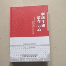 创新年轮 攀登足迹:中国科学院第十三届科星奖获奖作品选