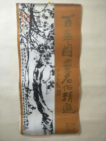 百年国画名作精选  1986年 挂历