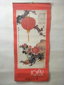 名家国画   人民大会堂 1987年 挂历
