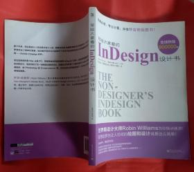 写给大家看的InDesign设计书