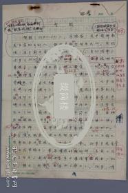 原中国佛教协会理事、中国佛学院副院长 王新 撰 天台宗实际创立者《智顗》手稿 一份四页