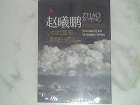 赵曦鹏(心中的草原/山歌唱出好兆头)3CD全新末拆封