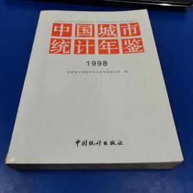 中国城市统计年鉴.1998