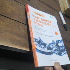 """《微观经济学》(第九版)学习指导(经济科学译丛;""""十三五""""国家重点出版物出版规划项目)"""
