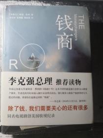 钱商 阿瑟黑利陆谷孙 张增健 翟象俊 南海出版公司9787544277693