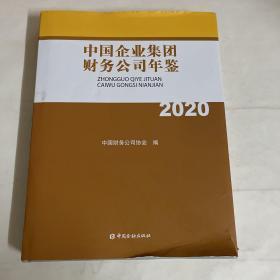 中国企业集团财务公司年鉴(2020)(精)