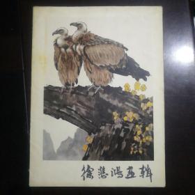 徐悲鸿画辑 8开活页完整无缺