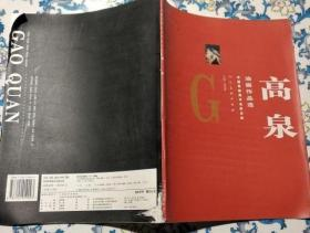 中国军旅美术名家点击:油画作品选 高泉