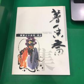薯香斋集:郭银土小品画·藏品
