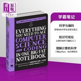 获得A的方法:科学与编码 Computer Science Big Fat 工具书 计算机编程 基础 Brain Quest 12岁以上 英文原版【中商原版】