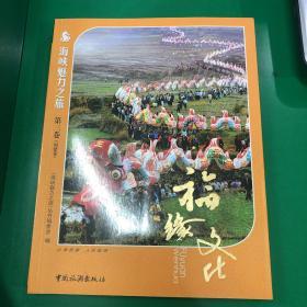 福缘文化(第三卷)