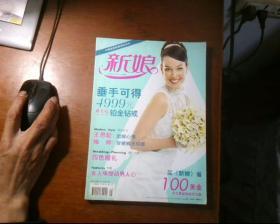 新娘2002年第3期 总第6期