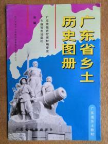 广东省乡土教材:广东省乡土历史图册