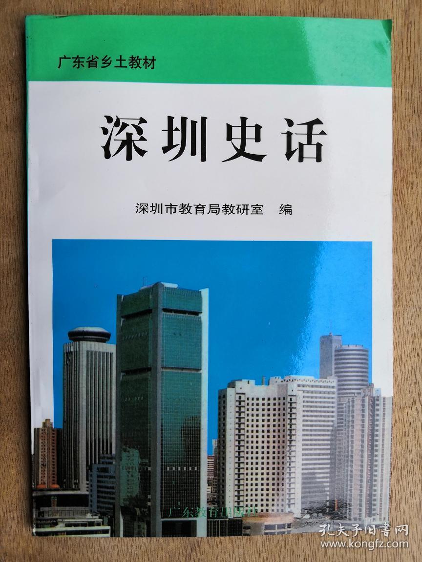 广东省乡土教材:深圳史话