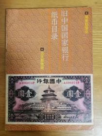 旧中国国家银行纸币目录