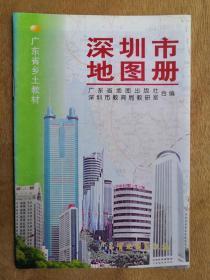 广东省乡土教材:深圳市地图册