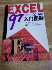 Excel 97中文版入门图解