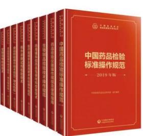 全套9本 中国药品检验标准操作规范 2019年版 中国食品药品检验检测技术系列丛书 食品检验操作技术规范 微生物检验