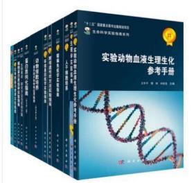 生命科学实验指南大全 典藏版 全套共38册 囊括了全世界著名的生物类实验室操作方法 英 R.I.弗雷谢尼 科学出版社