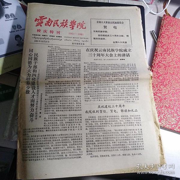《云南民族学院》报1981年10月27日(院庆特刊 1951-1981)【全套12版,刊有李乔《周保中同志二三事》等文,品如图】