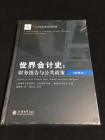 世界会计史:财务报告与公共政策(欧洲卷)