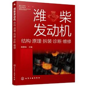 潍柴发动机:结构·原理·拆装·诊断·维修