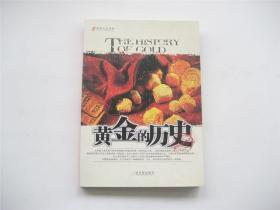 彩色人文历史   黄金的历史   全彩版