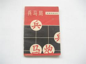 象棋布局丛书   兵马局   1版1印