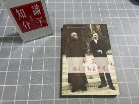 油王:洛克菲勒在中国