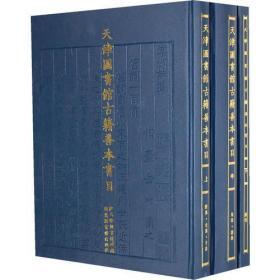 (正版)天津图书馆古籍善本书目(全三册)正版