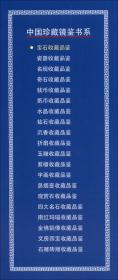 中国珍藏镜鉴书系:宝石收藏品鉴