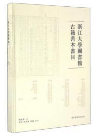 浙江大学图书馆古籍善本书目(正版)