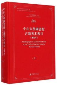 美国斯坦福大学圖書館蔵中文古籍善本書志(正版)