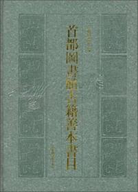 首都图书馆古籍善本书目(正版)