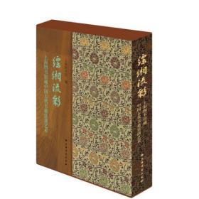 缥缃流彩--上海图书馆藏中国古代书籍装潢艺术(正版)
