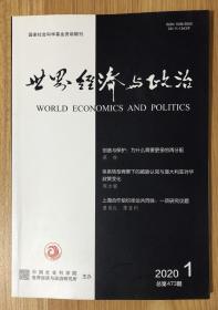 世界经济与政治 2020年第1期 总第473期 World Economics and Politics