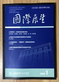 国际展望 2020年1/2月 第1期 总第64期 国际展望2020年1/2月第1期总第64期 CN31-1041/D   4-377 主办单位:上海国际问题研究院