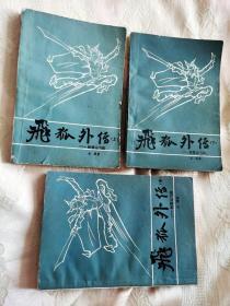 飞狐外传——附雪山飞狐(上中下3三册)1985一版一印