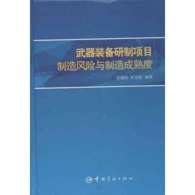 武器装备研制项目制造风险与制造成熟度 中国宇航出版社 张健壮 等 外国军事  9787515903903正版全新图书籍Book