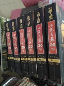 小说月报30年全6卷(1980一2009)